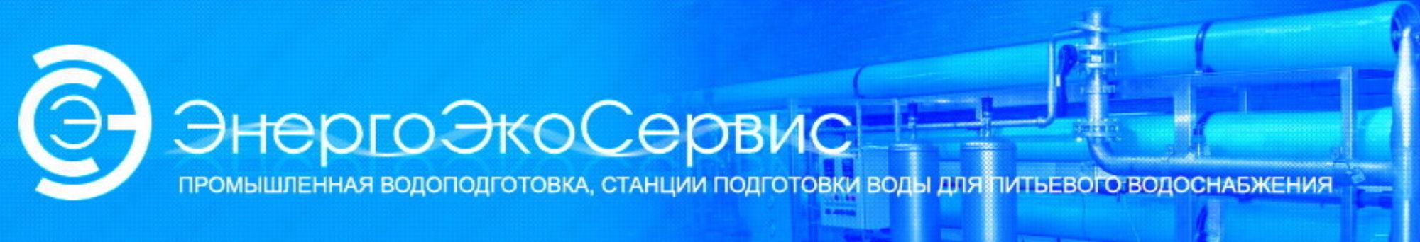 """ООО """"ЭнергоЭкоСервис"""""""